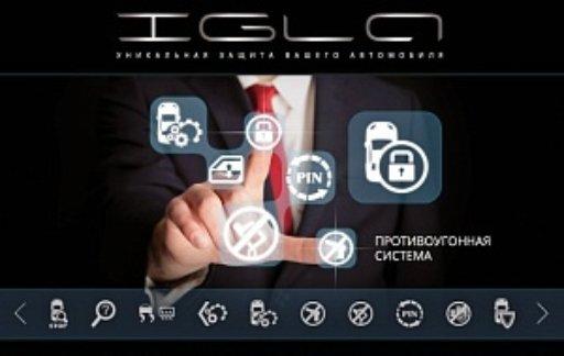 Цифровой иммобилайзер IGLA: противоугонная система нового уровня