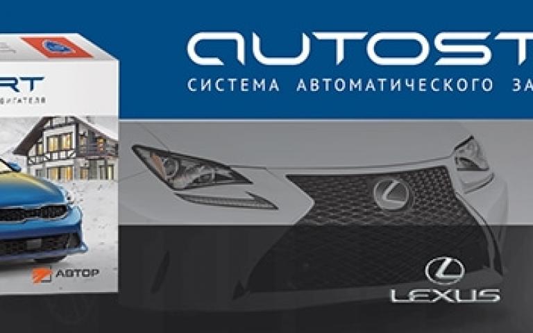 Бесключевой автозапуск для TOYOTA и LEXUS