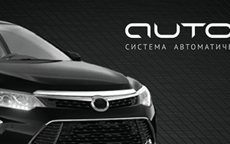 ГК «АВТОР» реализовала технологию «клонирования» ключа для автозапуска двигателя