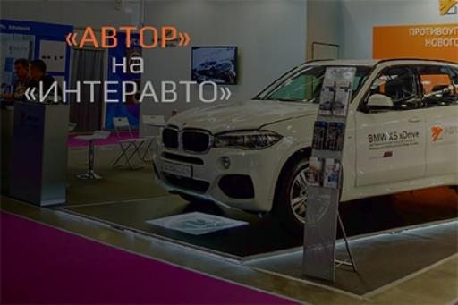 Итоги выставки«ИНТЕРАВТО 2018»