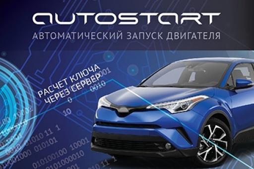 Новые возможности AUTOSTART: обход иммобилайзера через сервер и автозапуск для автомобилей с МКПП
