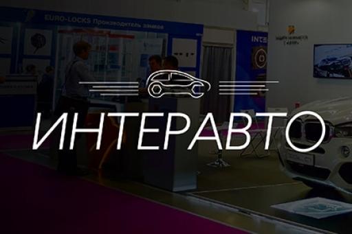 ГК «АВТОР» примет участие в международной выставке «ИНТЕРАВТО»