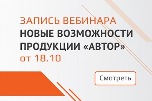 Смотрите запись вебинара по основным продуктам ГК «АВТОР»