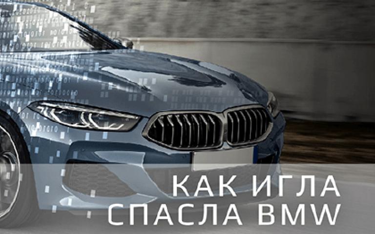 Как ИГЛА спасла BMW – история из первых рук