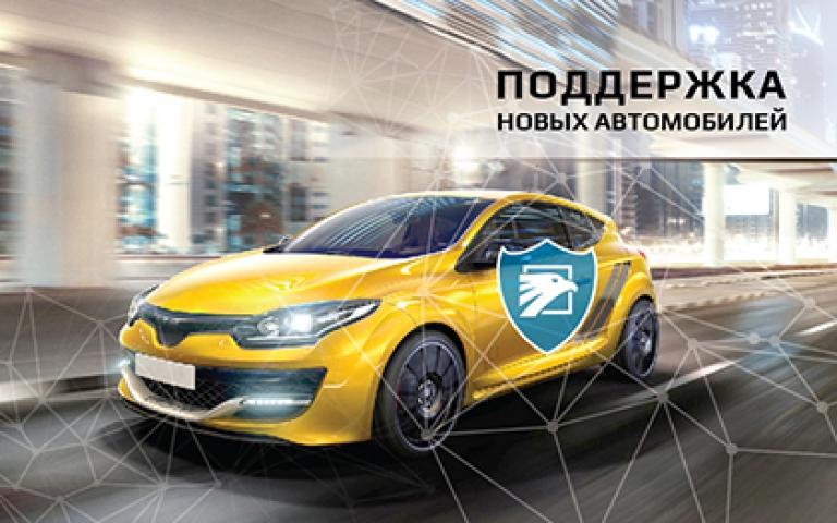 Поддержка новых автомобилей: IGLA, KEYLESS BLOCK и AUTOSTART