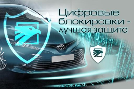 Защищаем Toyota от угона цифровым способом