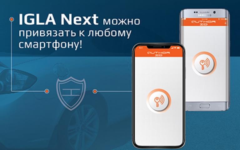 IGLA Next можно привязать к любому смартфону!