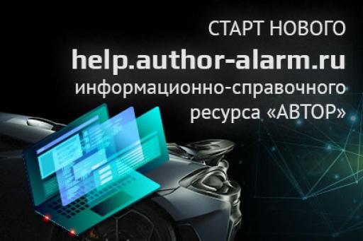 Старт нового информационно-справочного ресурса ГК «АВТОР»!
