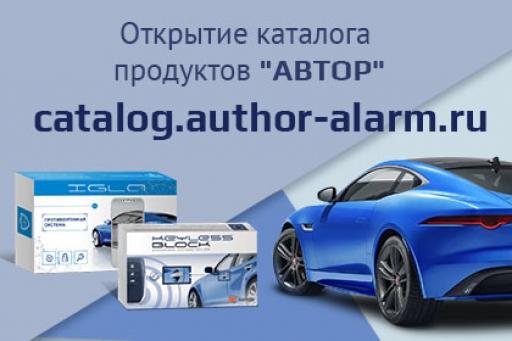 Открыт полный каталог продукции ГК «АВТОР»