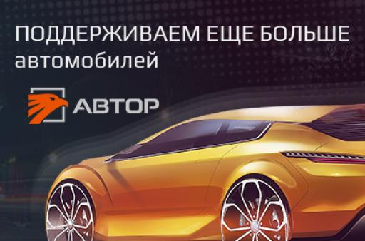 Обновлен список поддерживаемых марок автомобилей.