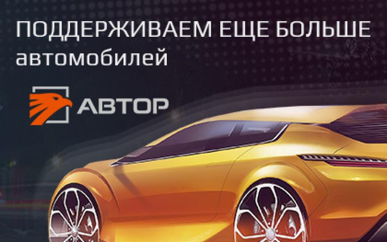 Поддержка новых автомобилей для IGLA и AUTOSTART