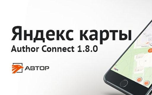 Author Connect 1.8.0  с поддержкой Яндекс.Карт