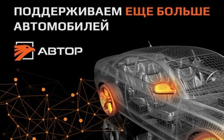 Хорошая новость! Мы расширяем базу поддерживаемых автомобилей.