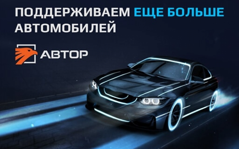 Очередное расширениесписка поддерживаемых автомобилей!
