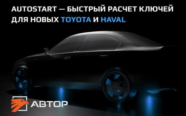 AUTOSTART – быстрый расчет ключей для новых TOYOTA и HAVAL.
