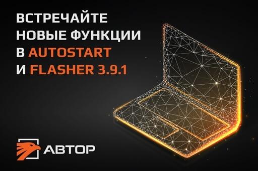 Обновленный Author Flasher 3.9.1