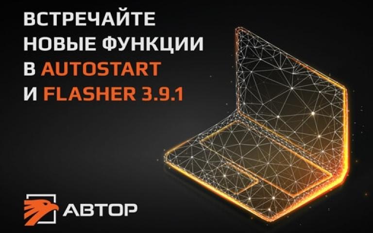 Встречайте новые функции в AUTOSTART и Flasher 3.9.1