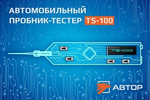 Автомобильный пробник-тестер TS-100