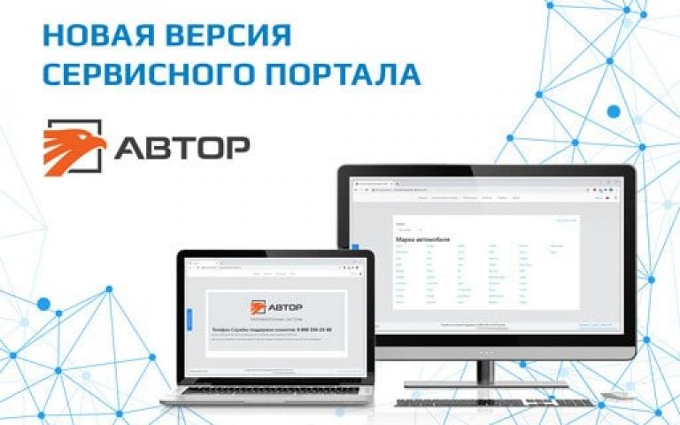 Новая версия сервисного портала