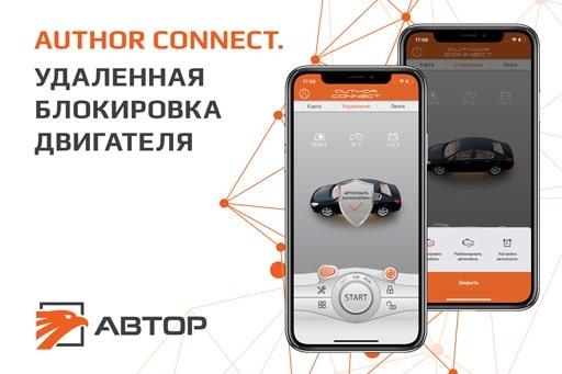 Author Connect. Удаленная блокировка двигателя