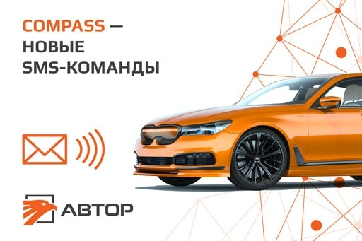 COMPASS. Новые SMS-команды