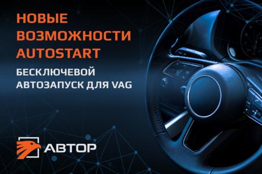 Новые возможности AUTOSTART – бесключевой автозапуск для VAG