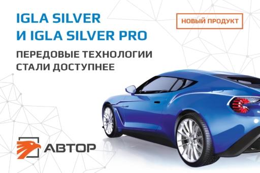 IGLA Silver и IGLA Silver Pro – передовые технологии стали доступнее
