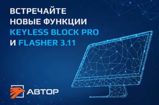 Новые функции Keyless Block Pro и Flasher 3.11