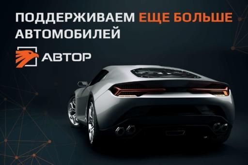 Очередное обновление списка поддерживаемых автомобилей!