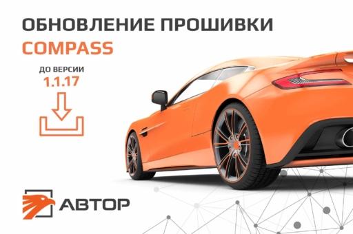 ПО 1.1.17 для COMPASS –  Новые функции и улучшения