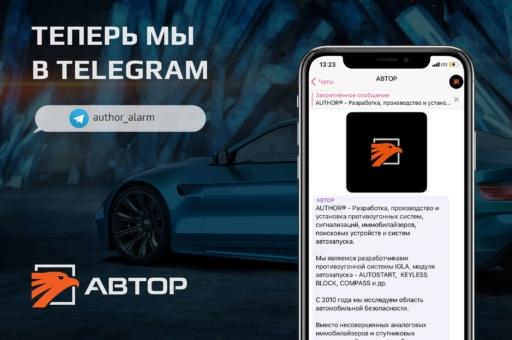 Встречайте официальный Telegram-канал АВТОР!