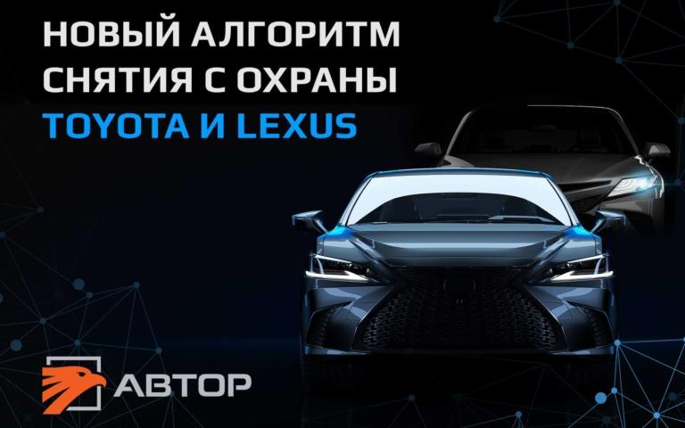 Новый алгоритм снятия с охраны Toyota и Lexus