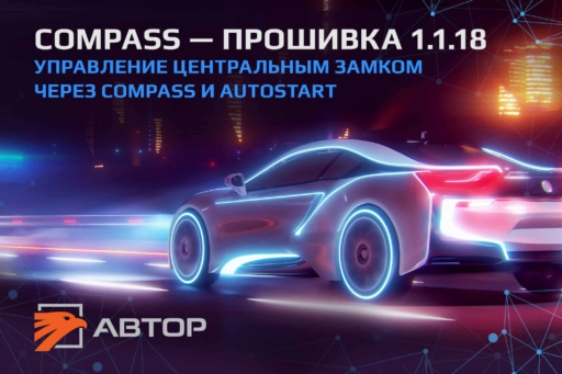 COMPASS – прошивка 1.1.18