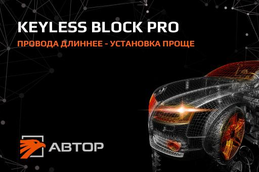 KEYLESS BLOCK PRO с новой длиной провода