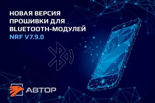 Новая версия прошивки для Bluetooth модулей – nRF v7.9.0