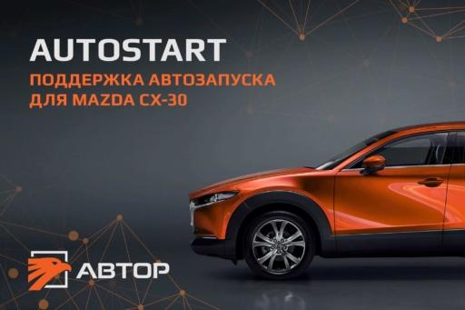 AUTOSTART – автозапуск и управление центральным замком для Mazda CX-30
