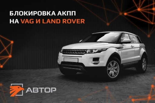 Блокировка АКПП на VAG и Land Rover