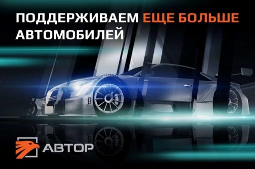 Очередное обновление списка поддерживаемых автомобилей