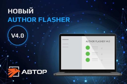 Новый Author Flasher v4.0